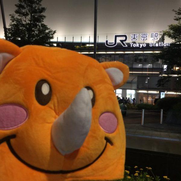 【ツノっちと東京駅からお出かけ】